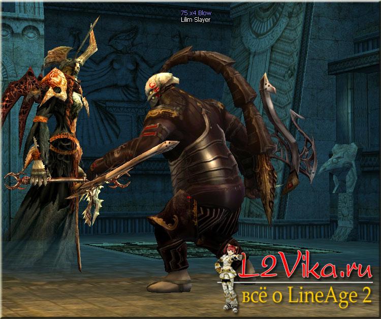 Lilim Slayer Lvl 75 - L2Vika.ru