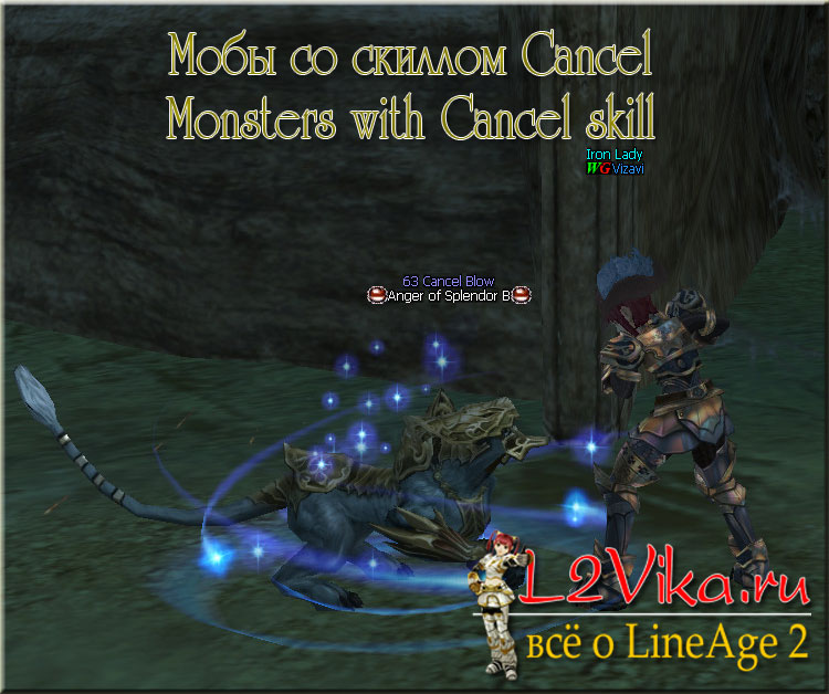 Мобы со скиллом Cancel - Monsters with Cancel skill - L2Vika.ru