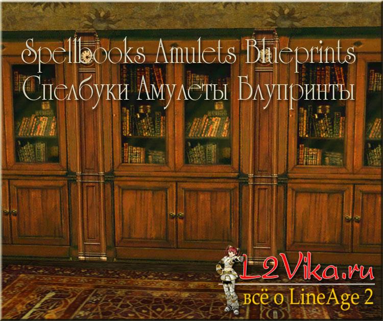 Spellbooks Amulets Blueprints - Спелбуки Амулеты Блупринты - L2Vika.ru