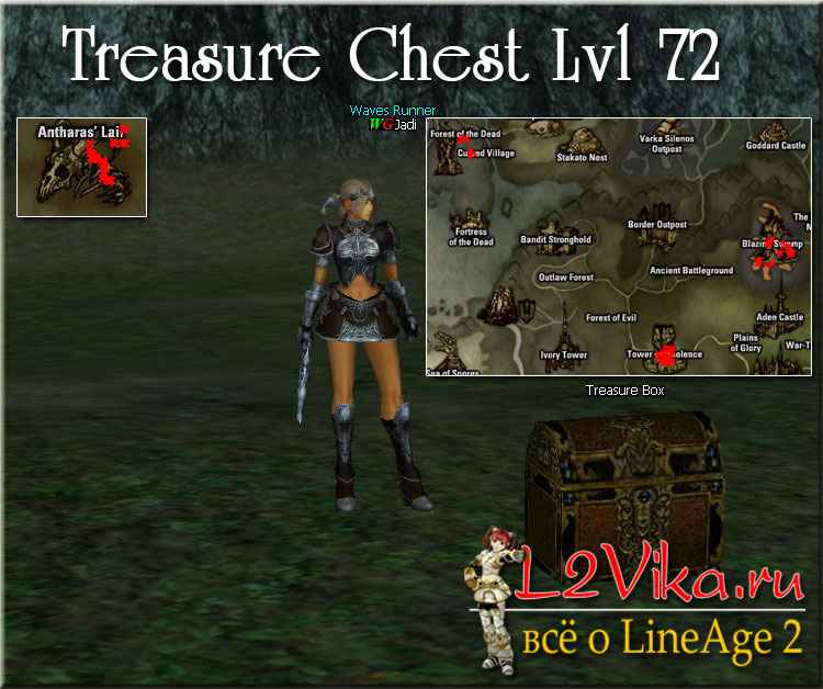 Treasure Chest level 72 - L2Vika.ru