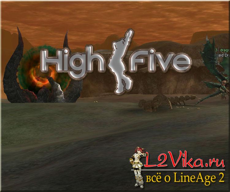 Хроники High Five в игре Lineage 2 - L2Vika.ru