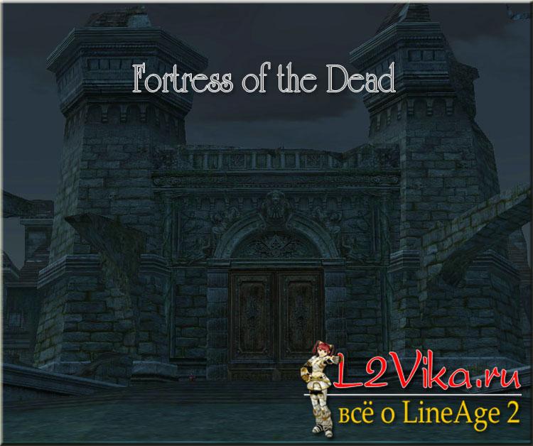 Осада элитного захватываемого кланхолла Fortress of the Dead в  Lineage 2 - L2Vika.ru
