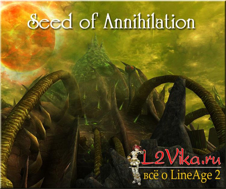 Seed of Annihilation - локация Семя Уничтожения в lineage 2 High Five - L2Vika.ru